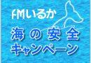 FMいるか 2018海の安全キャンペーン
