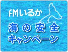FMいるか 2017海の安全キャンペーン