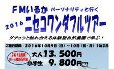 【募集終了】10月9日-10日「ニセコワンダフルツアー」