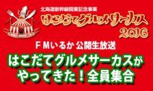 【終了】9月10日・11日 はこだてグルメサーカス公開生放送