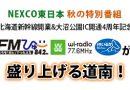 【終了】10月8日 特別番組「FMびゅー・wi-radio・FMいるかが盛り上げる道南!」
