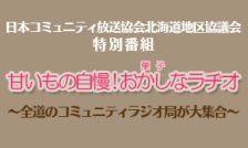 【終了】10月16日 JCBA北海道特別番組「甘いもの自慢!おかしなラヂオ」