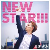 「NEW STAR!!!」2016.9/28リリース 1st シングル