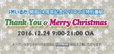 【終了】開局24周年記念クリスマス特別番組「サンキュー&メリークリスマス」
