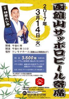 【完売御礼】3月14日開催「函館山サッポロビール寄席」