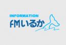 「函館山サッポロビール寄席」会場変更のお知らせ