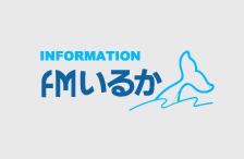 【終了】3月11日 特別番組「ラジオから伝えたい想い」~東日本大震災から8年~