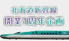 北海道新幹線開業1周年企画
