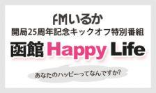 【終了】開局25周年記念キックオフ特別番組「函館 Happy Life」
