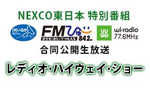 ネクスコ東日本 特別番組「レディオ・ハイウェイ・ショー」