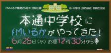 【終了】特別企画「本通中学校にFMいるかがやってきた!」