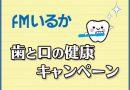 FMいるか 歯と口の健康キャンペーン
