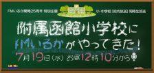 【終了】特別企画「附属函館小学校にFMいるかがやってきた!」
