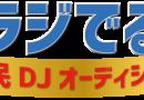 「ラジでる」最終審査投票受付中!(8/31終了)