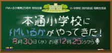 【終了】特別企画「本通小学校にFMいるかがやってきた!」