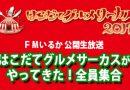 【終了】9月2日・3日 はこだてグルメサーカス2017会場から公開生放送!