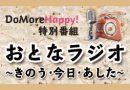 【終了】9月18日 DoMoreHappy!特番「おとなラジオ ~きのう・今日・あした~」