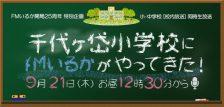 【終了】特別企画「千代ヶ岱小学校にFMいるかがやってきた!」