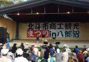 北斗市商工観光まつり「歌謡ショー」10月1日放送