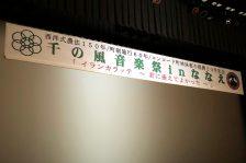 【終了】特別番組「千の風音楽祭inななえ」11月11日放送