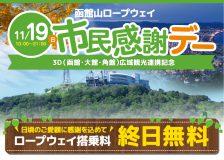 【終了】11月19日「函館山ロープウェイ市民感謝デー」開催