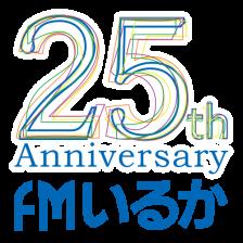 FMいるか公開生放送ライブに200名様を無料ご招待します!