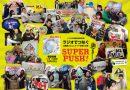 JCBA北海道全局合同企画 「ラジオでつなぐ 北海道コミュニティFM全22局スーパープッシュ!」 福原美穂NewSingle『GRACE』