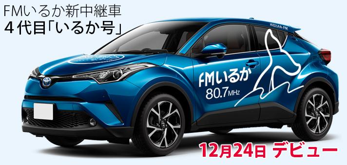 FMいるか新中継車 4代目「いるか号」12月24日デビュー