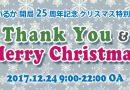 開局25周年記念クリスマス特番・事前募集のお知らせ