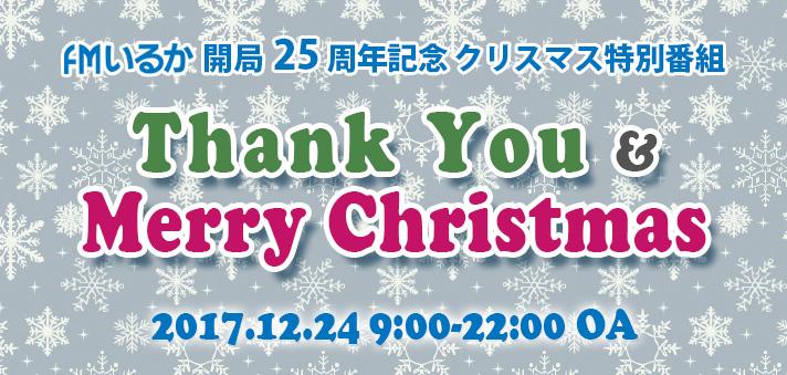 開局25周年記念クリスマス特番「ThankYou & MerryChristmas」12.24 OA