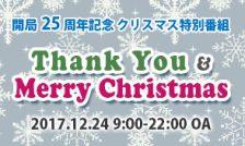 【終了】12月24日 開局25周年記念特別番組「サンキュー&メリークリスマス」放送