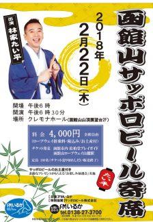 【売切】2月22日開催「函館山サッポロビール寄席」