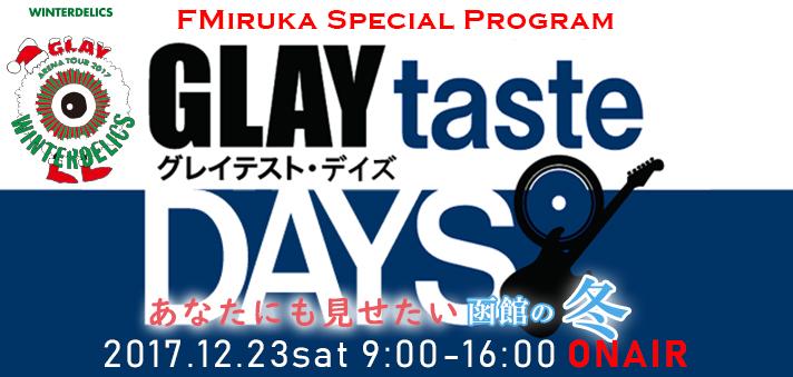 """特別番組「GLAYtaste DAYS ~あなたにも見せたい""""函館の冬""""~」12.23 ONAIR"""
