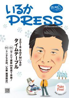 いるかプレス2018年冬号発行のお知らせ