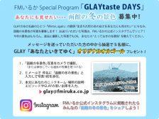 GLAYtasteDAYS「函館の冬の景色」募集中!