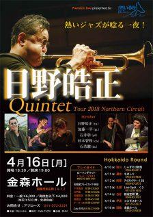 【終了】日野皓正クインテット Tour 2018 Northern Circuit 函館公演