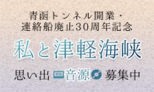 「私と津軽海峡」あなたの思い出の音源を募集中(締切)
