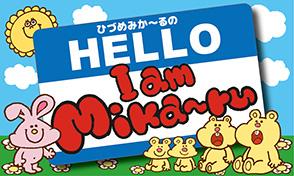 "Hello! I am ""みか〜る""!!"