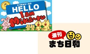 "Hello! I am ""みか〜る""!!/週刊まち日和"