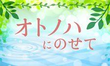 【終了】8月12日「オトノハにのせて」にてTERUのコメントをオンエア!