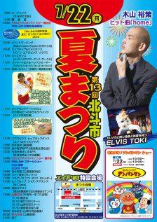 7月22日 第13回北斗市夏まつり 公開生放送