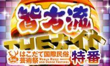 【終了】8月9日「皆方流 THEナイト」はこだて国際民俗芸術祭 公開生放送!