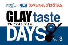 【終了】8月25日・26日「GLAYtaste DAYS Vol.3」放送にともなう特別編成