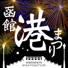 【終了】FMいるか、函館の夏を切り取る!中継企画