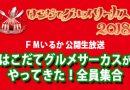 【中止のお知らせ】9月8日・9日 はこだてグルメサーカス会場から公開生放送