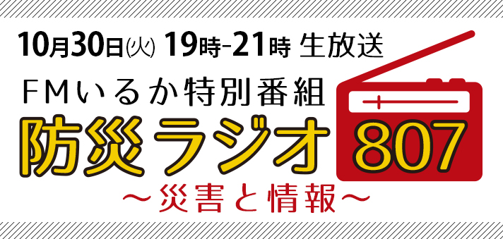 特別番組「防災ラジオ807~災害と情報~」