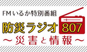 特別番組「防災ラジオ807 ~災害と情報~」再放送