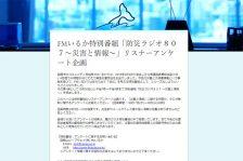 【終了】10月30日 特別番組「防災ラジオ807~災害と情報~」放送