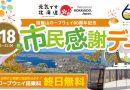 【終了】函館山ロープウェイ60周年記念 市民感謝デー