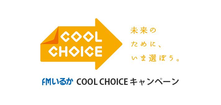 FMいるか COOL CHOICE キャンペーン